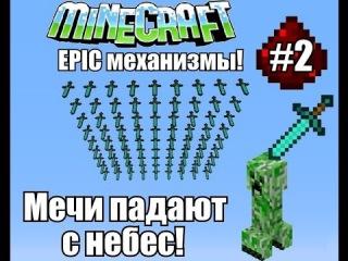Падающие с небес мечи в MineCraft БЕЗ МОДОВ! Эпичные механизмы #2 1.8+