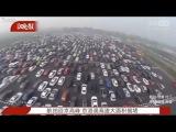 Китай. 50-полосная пробка (06.10.2015 г.)