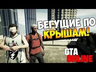 GTA 5 Online (PS4) - Бегущие по крышам! 48
