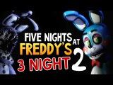 Five Nights at Freddys 2 - ПО ХАРДКОРУ (3 Ночь)