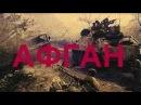 Афган (2014) - Новинка боевик военный драма, смотреть документальный фильм онлай
