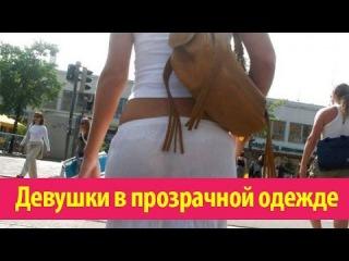 Девушки в прозрачной одежде