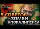 5 Советов Для Выживания в Зомби Апокалипсисе