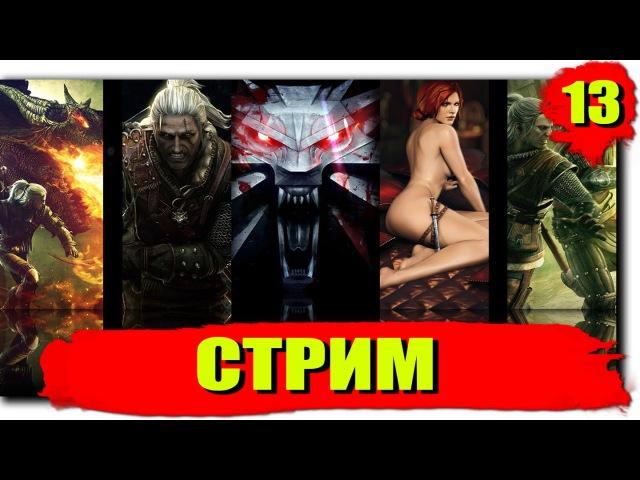 Прохождение The Witcher 2 Assassins of Kings Ведьмак 2 Убийцы королей Серия №13 СТРИМ