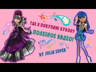 VLOG: Где я покупаю кукол? | By Julia Super