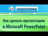 Как сделать презентацию в программе Microsoft PowerPoint