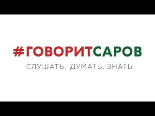 Николай Сустатов - зам. руководителя экспертно-криминалистического отдела МУ МВД по ЗАТО г. Саров