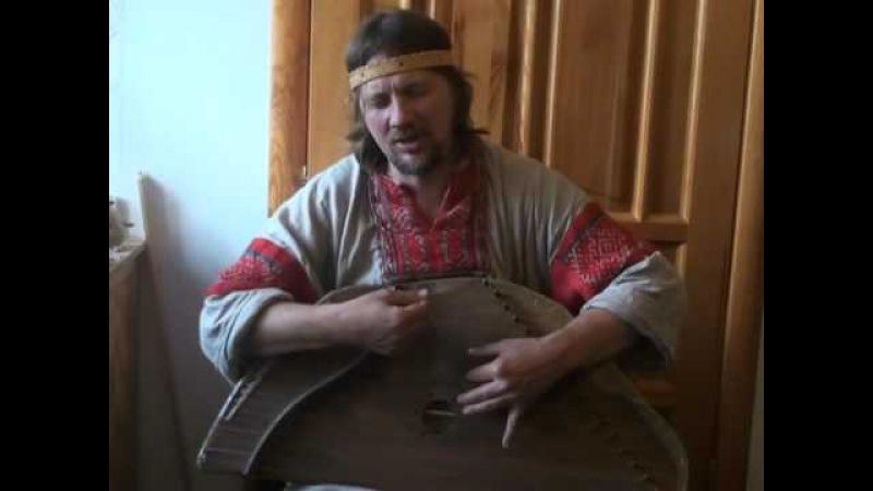 Егор Стрельников гусли Илья муромец и нечистая сила