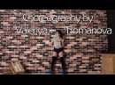 Choreography by Valeriya Romanova | Diana King – Shy Guy