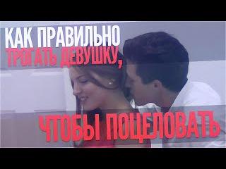 Как правильно трогать девушку ,чтобы поцеловать. Пикап кинестетика