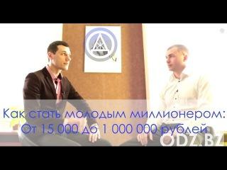 Открыть интернет магазин в 1 000 000 рублей - Олег Карнаух и Даниил Андреев № 10