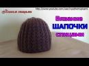 Вязание шапочки спицами Легкий и быстрый способ связать шапочку спицами