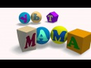 развивающие мультики для детей 2 лет