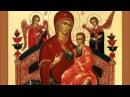 Молитва Богородице. Акафист пред ик.Богородицы Всецарица об исцелении душевном и телесном.