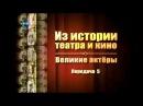 Великие актеры. Передача 5. Фёдор Волков