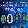 Надувные ПВХ лодки Бизон. Производство и ремонт