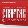 Dom-Narodnogo-Tvorchestva-Spartak Spartak