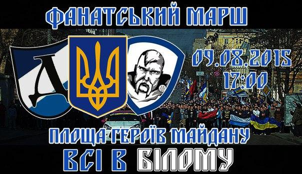 Перед матчем Днепр - Динамо состоится фанатский марш - изображение 1