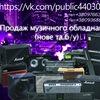 Продаж музичного обладнання (нове та б/у)