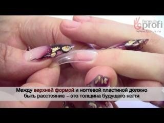 Наращивание ногтей гелем на верхних формах