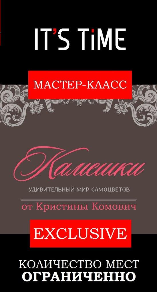 Афиша Улан-Удэ Мастер-класс по изготовлению бижутерии/It's Time