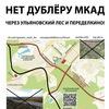 Митинг против вырубки Ульяновского лесопарка