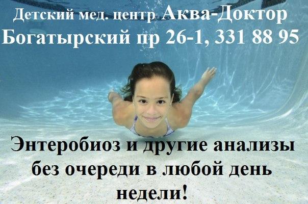 Медицинские центры в Солнечногорске - адреса