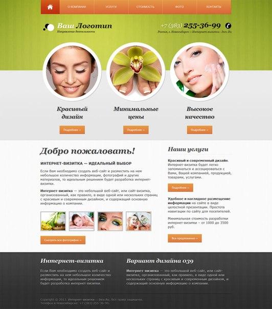 Как сделать интересным сайт компании - Vendservice.ru