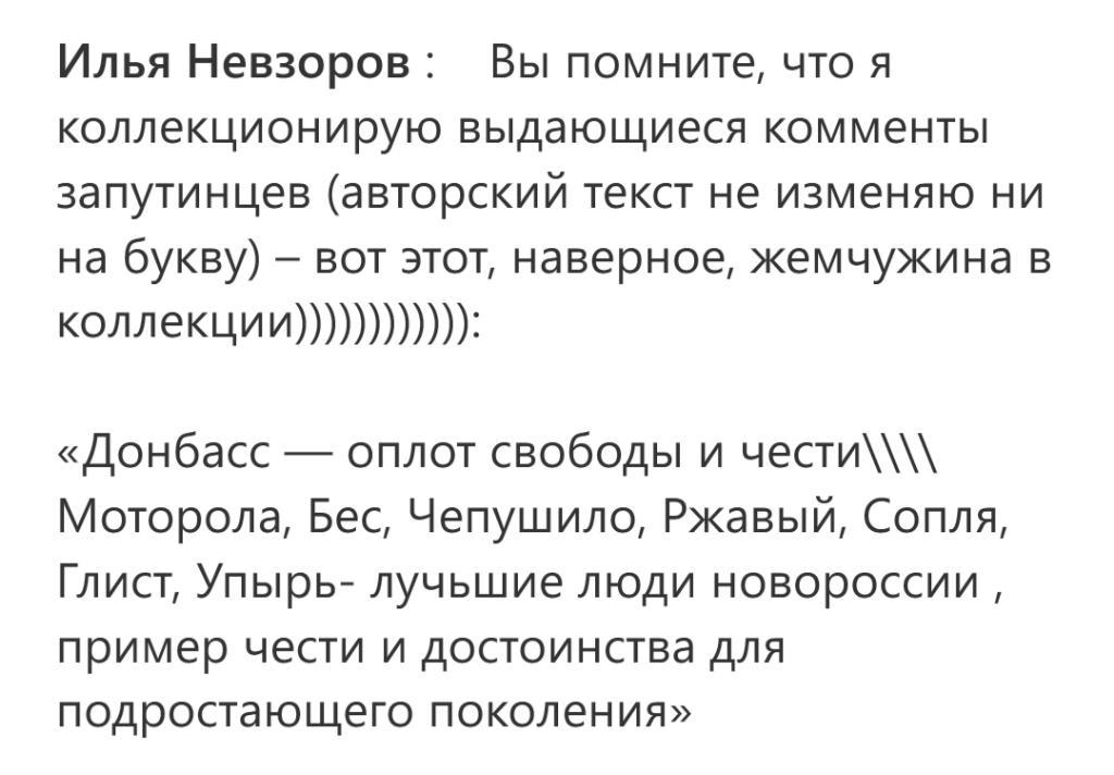 На Донбассе усиливаются конфликты между группировками террористов, - ИС - Цензор.НЕТ 4453