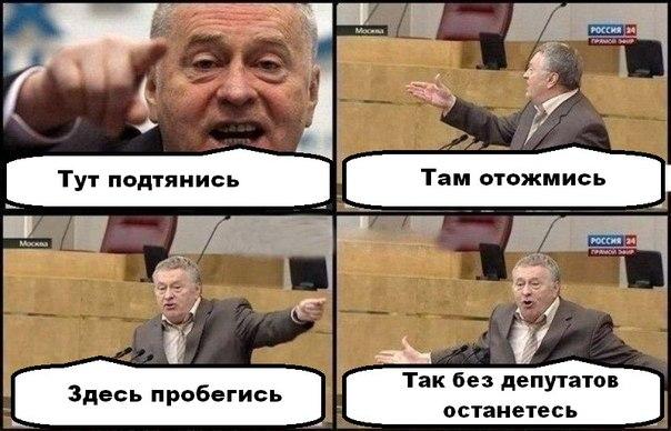 Эх, Владимир Вольфович...А ещё ЛИДЕР партии..