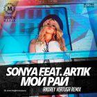 Sonya feat. Artik - ��� ��� (Andrey Vertuga Remix) [2014]