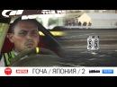 ГОЧА / ЯПОНИЯ 2 🔥 документальный фильм