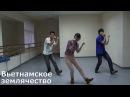 Массовый танец, движения (многонациональный флешмоб)