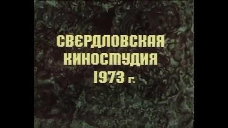 Синюшкин колодец. Мультфильм. (1973)