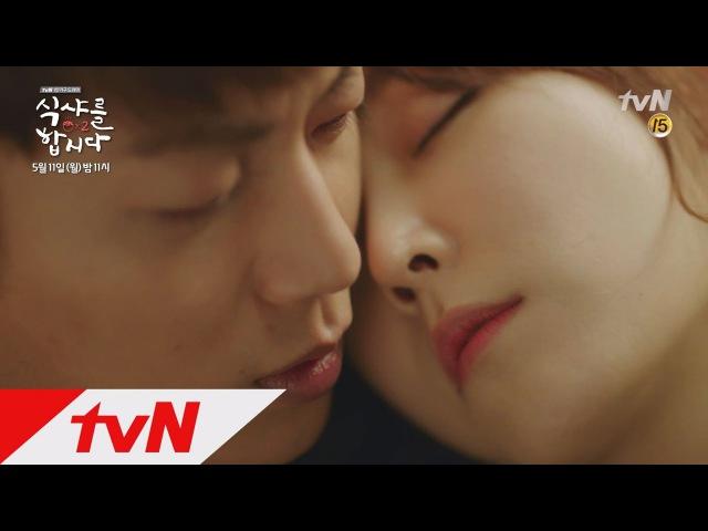 Let's Eat 2 Yoon Du jun kisses to slept Seo Hyun jin Let's Eat 2 Ep11 Trailer