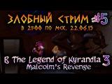 Злобный стрим #5 в The Legend of Kyrandia 3: Malcolms Revenge 22.06.16 [В 21:00 ПО МСК]