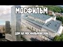 Москва с высоты птичьего полёта - МОСФИЛЬМ