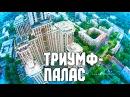 Москва с высоты птичьего полёта – ТРИУМФ-ПАЛАС