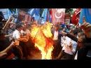 Турция: акции протесты против притеснений уйгуров в Китае