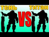 Shadow Fight 2 - БИТВА С ТИТАНОМ НА ЗАТМЕНИИ!