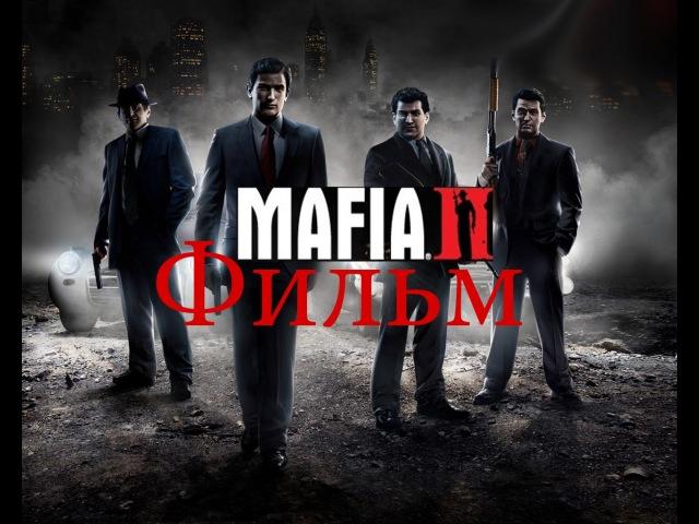 Mafia II — лучший ПОЛНЫЙ фильм.