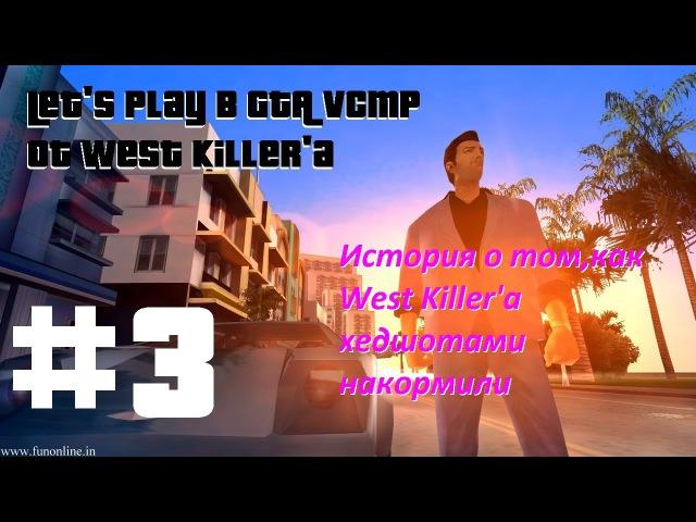 Let's Play в GTA VCMP 0.4a Серия 3 История о том,как West Killer'a хедшотами накормили