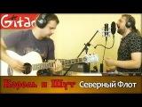 Северный Флот - КОРОЛЬ И ШУТ Как играть на гитаре (2 партии) Табы и аккорды - Гитарин