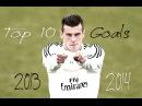 ТОП 10 голов Гарета Бейла в сезоне 2013 2014 годаGareth Bale герет бейл футбол голы компиляция реал мадрид топ уэльс