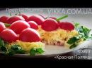 САЛАТ КРАСНАЯ ПОЛЯНА от VIKKAvideo-Простые рецепты