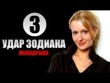 Удар зодиака (3 серия). Русский сериал, фильм 2015