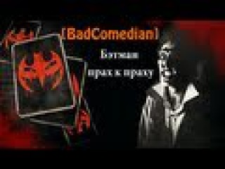 Batman Ashes To Ashes (RUS) [BadComedian]