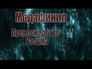 Модафинил: Превосходство Разума