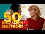 Последний из Магикян - 50 серия (10 серия 4 сезон) русская комедия HD