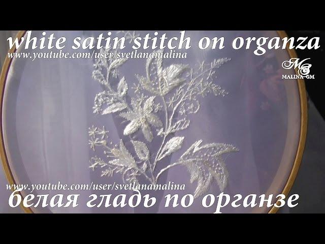 ВЫШИВКА БЕЛАЯ ГЛАДЬ по ОРГАНЗЕ EMBROIDERY WHITE SATIN STITCH ON ORGANZA